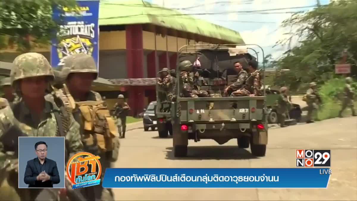 กองทัพฟิลิปปินส์เตือนกลุ่มติดอาวุธยอมจำนน