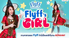 สาวๆ มาทางนี้ ครั้งแรกกับการประกวด FLYFF'S GIRL ค้นหาสาวหน้าใสใจรัก FLYFF