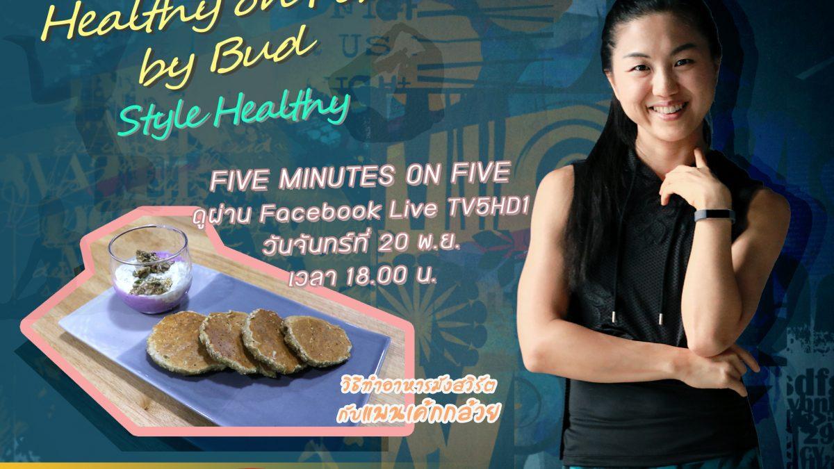 Ep.7 | วิธีทำอาหารมังสวิรัติ กับ แพนเค้กกล้วย