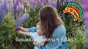 ประวัติความเป็นมาของวันแม่ | วันแม่ของประเทศต่าง ๆ ทั่วโลก มีวันไหนบ้าง?