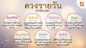 ดูดวงรายวัน ประจำวันพฤหัสบดีที่ 27 กันยายน 2561 โดย อ.คฑา ชินบัญชร
