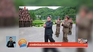'เกาหลีเหนือ' ชะลอแผนยิงขีปนาวุธโจมตีเกาะกวม
