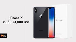 เปิดขาย iPhone x เครื่อง Refubished ในสหรัฐราคาเริ่มต้น 24,000 บาท