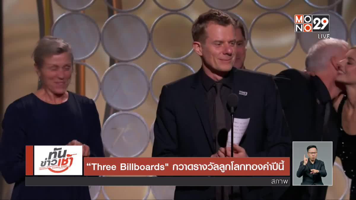 """Three Billboards"" กวาดรางวัลลูกโลกทองคำปีนี้"