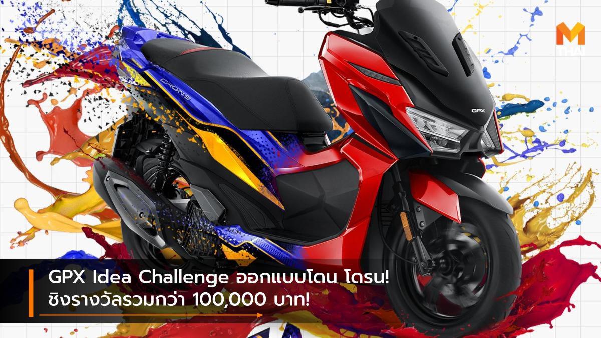 GPX Idea Challenge ออกแบบโดน โดรน! ชิงรางวัลรวมกว่า 100,000 บาท!