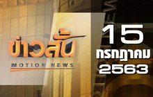 ข่าวสั้น Motion News Break 1 15-07-63