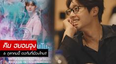 คิม ฮยอนจุง เตรียมคัมแบ็ค ระเบิดความมันส์จัดคอนเสิร์ตในไทย!