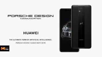 เผยโฉม PORSCHE DESIGN HUAWEI Mate 20 RS  สมาร์ทโฟนดีไซน์สปอร์ต
