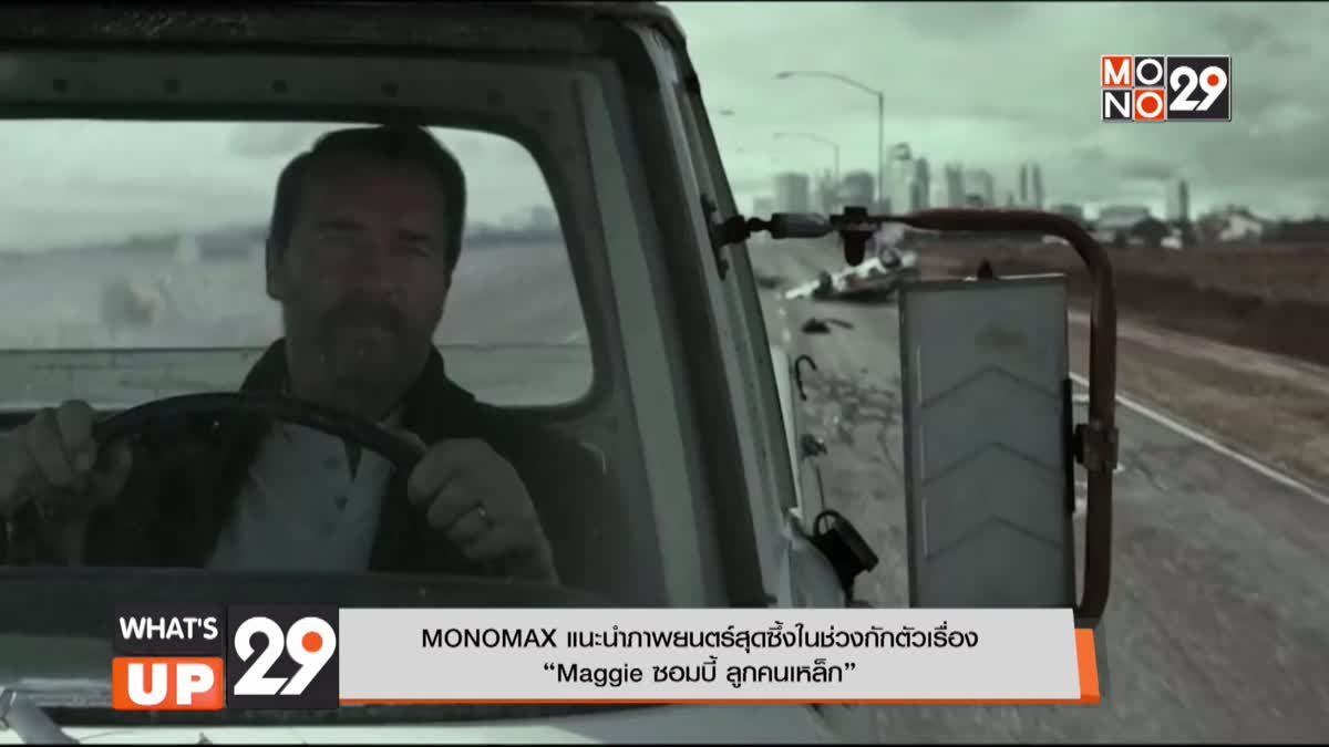 """MONOMAX แนะนำภาพยนตร์สุดซึ้งในช่วงกักตัว เรื่อง """"Maggie ซอมบี้ ลูกคนเหล็ก"""""""