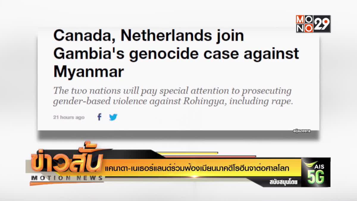 แคนาดา-เนเธอร์แลนด์ร่วมฟ้องเมียนมาคดีโรฮีนจาต่อศาลโลก