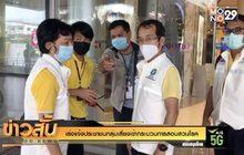 เร่งแจ้งประชาชนกลุ่มเสี่ยงเข้ากระบวนการสอบสวนโรค