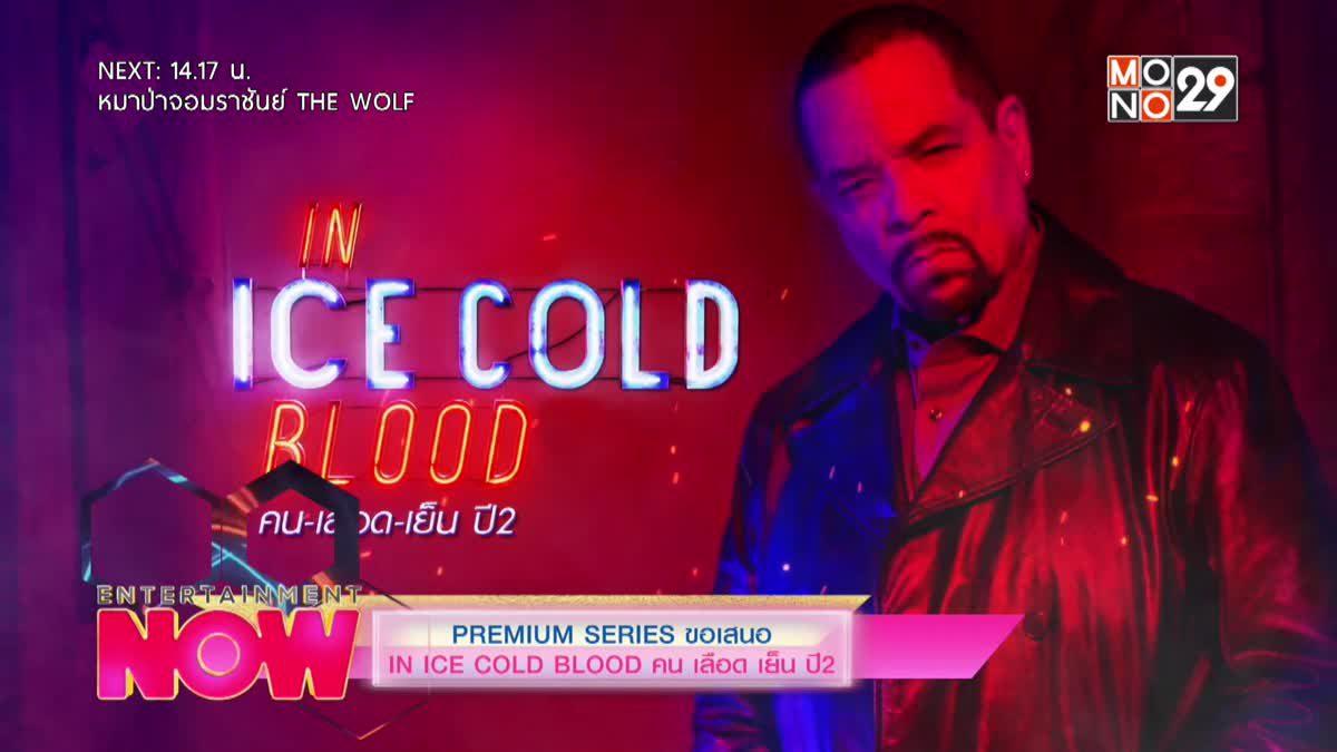 Premium Series ขอเสนอ In Ice Cold Blood คน เลือด เย็น ปี2