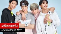Jenim Sports ปักหมุด! พาพรีเซ็นเตอร์ สี่หนุ่ม NCT ลัดฟ้าสู่ไทย มี.ค. 63