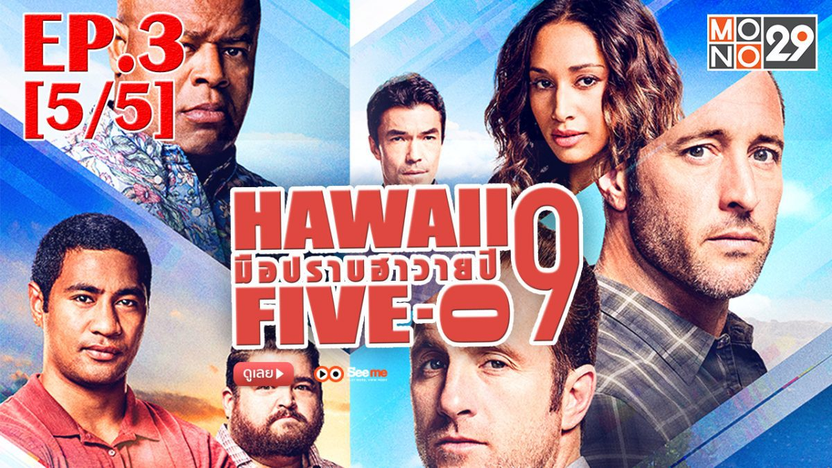 Hawaii Five-0 มือปราบฮาวาย ปี 9 EP.3 [5/5]