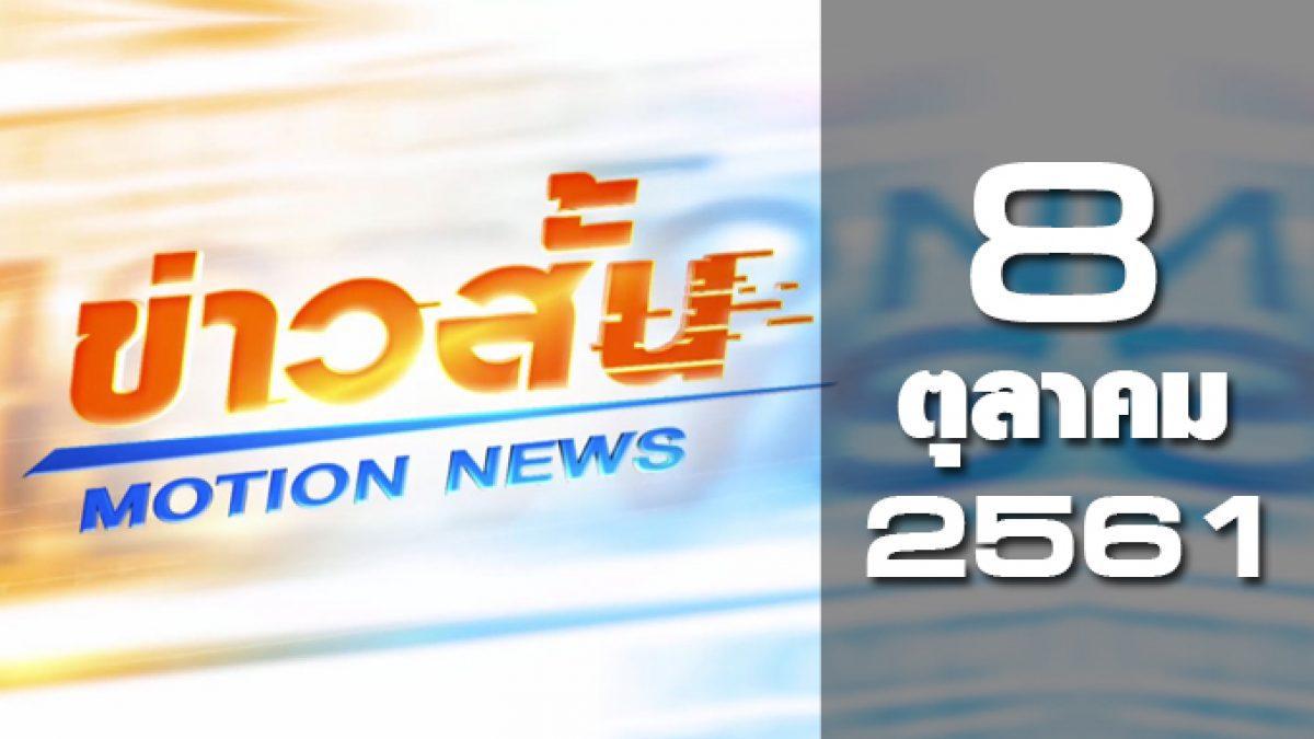 ข่าวสั้น Motion News Break 1 08-10-61