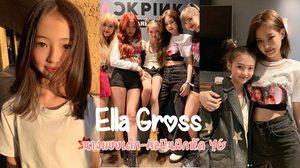 เอลล่า กรอสส์ นางแบบเด็ก-ศิลปินฝึกหัด ร่วมเฟรมกับ Blackpink