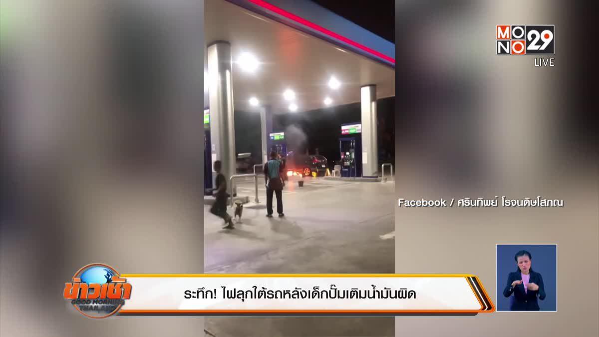 ระทึก! ไฟลุกใต้รถหลังเด็กปั๊มเติมน้ำมันผิด