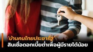 สรุปสินเชื่อโครงการ 'บ้านคนไทยประชารัฐ' โดย ออมสิน-ธอส. บัตรสวัสดิการแห่งรัฐ ได้สิทธิพิจารณาก่อน