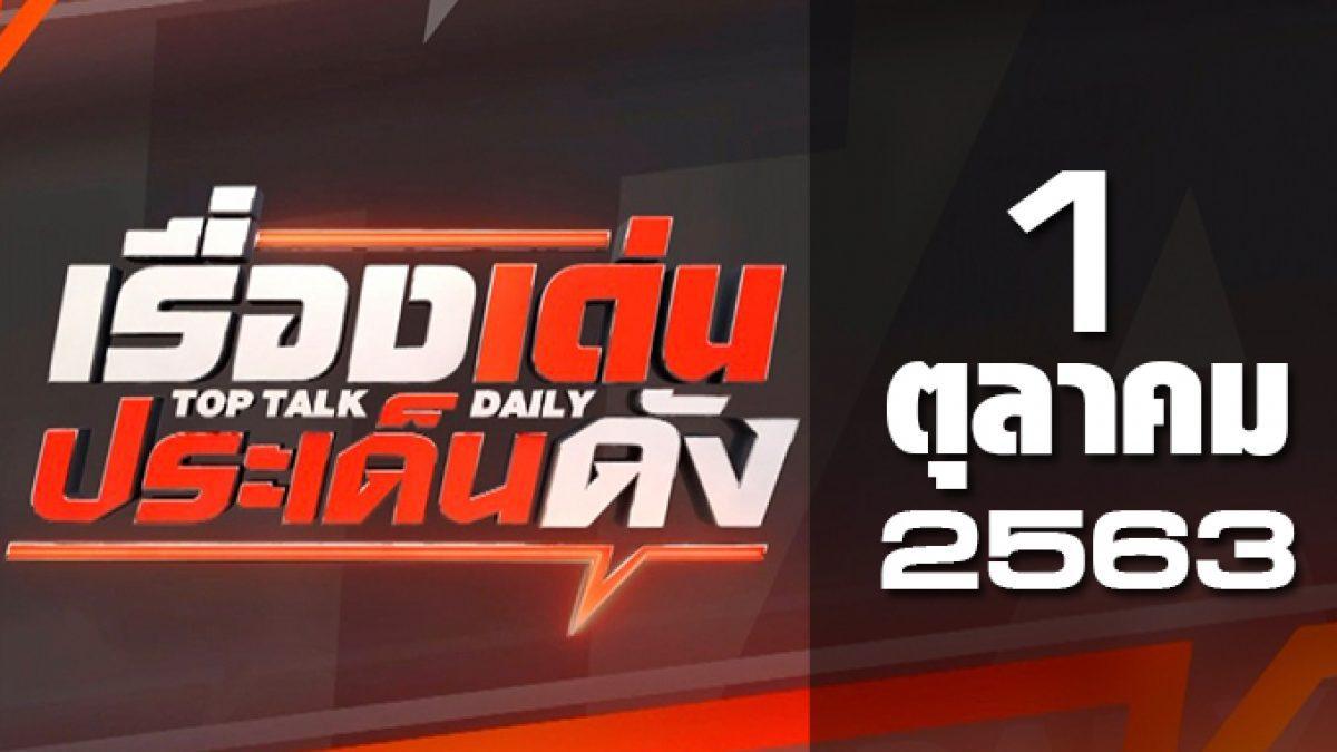 เรื่องเด่นประเด็นดัง Top Talk Daily 01-10-63