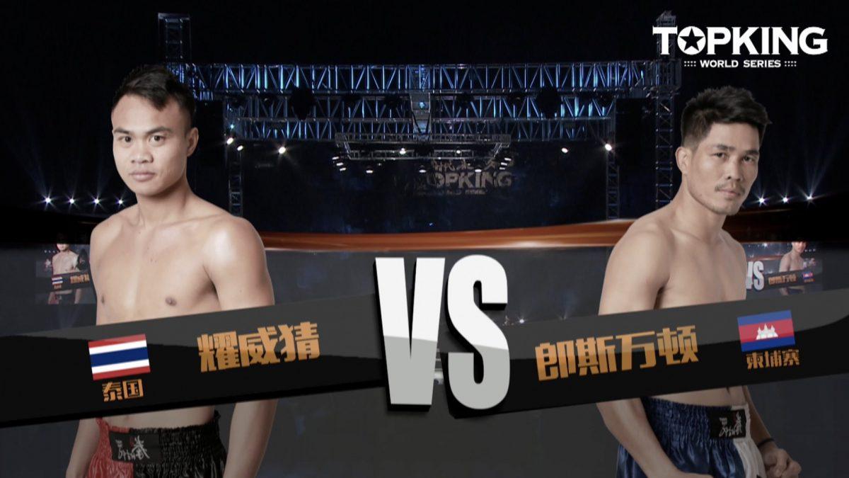 คู่ที่ 5 Main-Event ยอดวิชา เข้มมวยไทยยิม VS ลอง โซวันเดือน