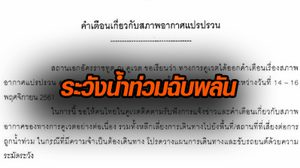 สถานทูตฯเตือนคนไทยในคูเวต ระวังน้ำท่วมฉับพลัน