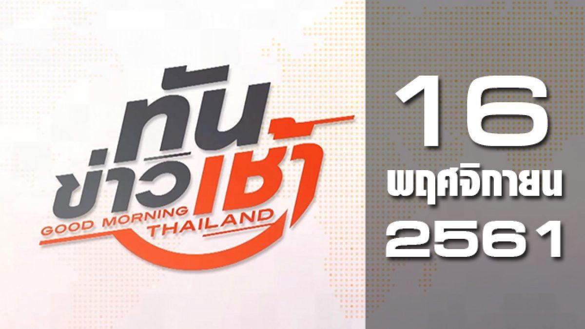 ทันข่าวเช้า Good Morning Thailand 16-11-61