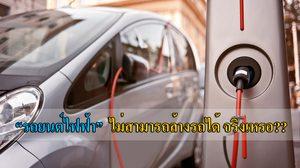 รถยนต์ไฟฟ้า ไม่สามารถล้างรถได้ จริงเหรอ??