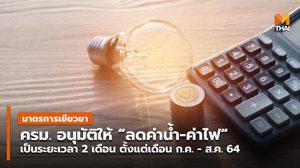 มาตรการเยียวยาคนไทย ลดค่าน้ำ-ค่าไฟ เป็นเวลา 2 เดือน
