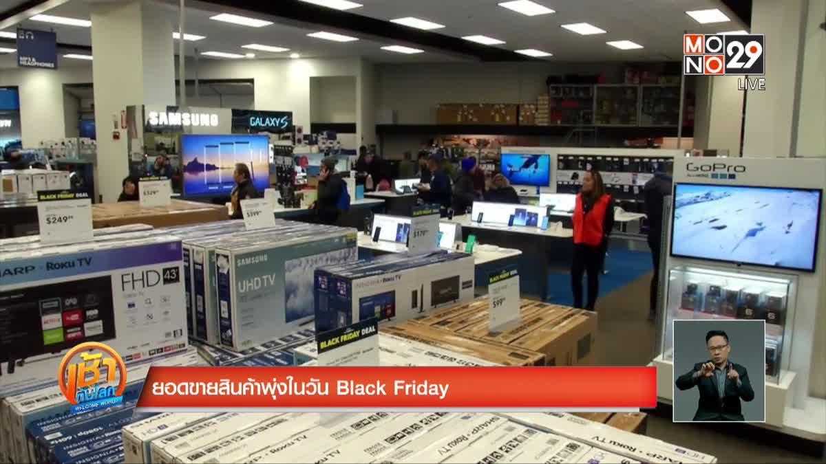 ยอดขายสินค้าพุ่งในวัน Black Friday