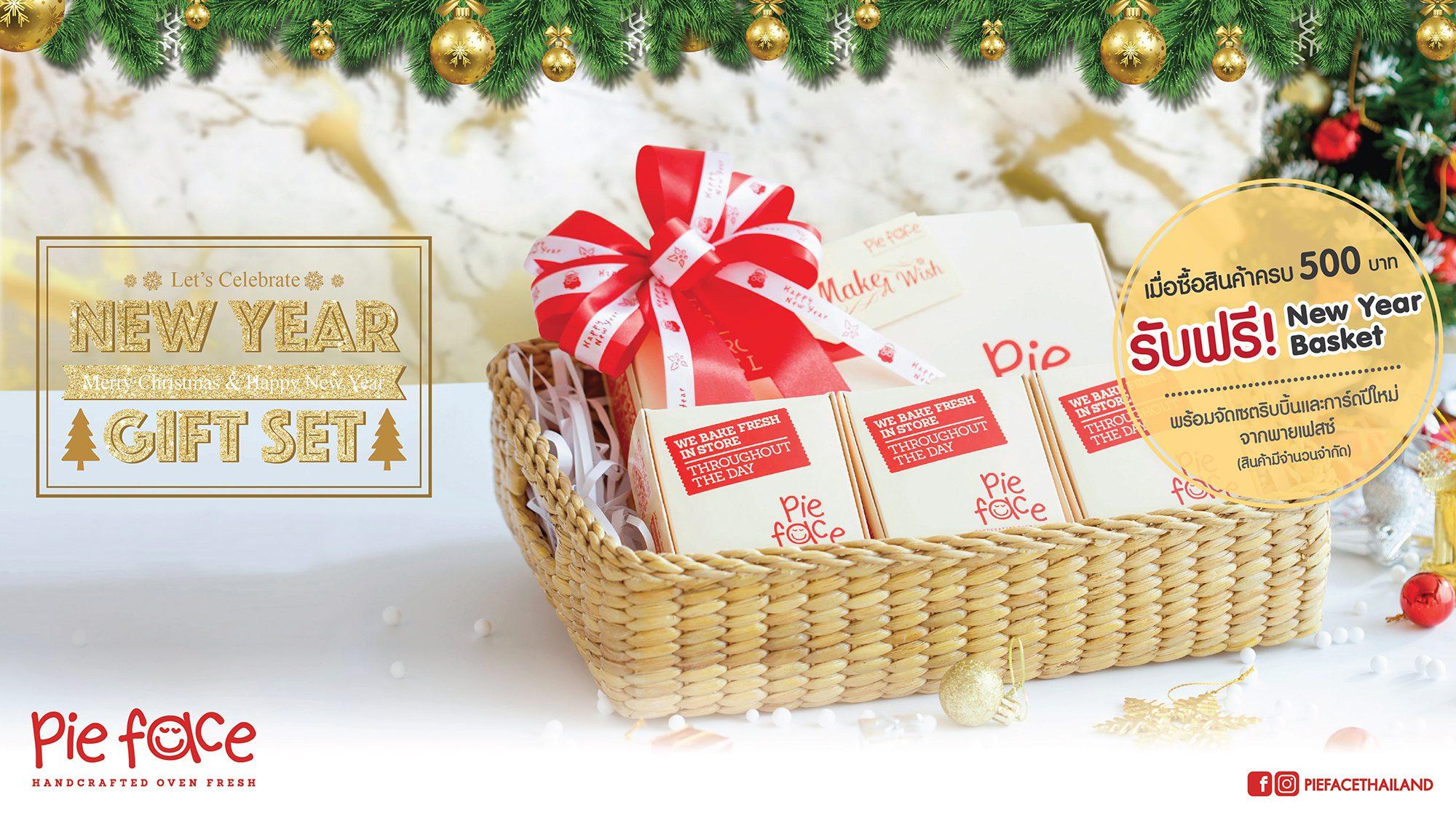 """ส่งมอบรอยยิ้มและความสุขในเทศกาลปีใหม่ ด้วยชุดของขวัญแสนอร่อย จาก """"พาย เฟสซ์"""""""