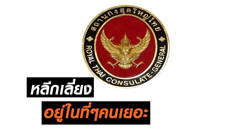 เตือนคนไทยในแฟรงก์เฟิร์ต ระวังเหตุก่อการร้าย หลังจับผู้ต้องสงสัยได้ 10 คน