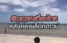 สัญญาณเที่ยวไทย หลังคลายล็อกดาวน์ 06-07-63