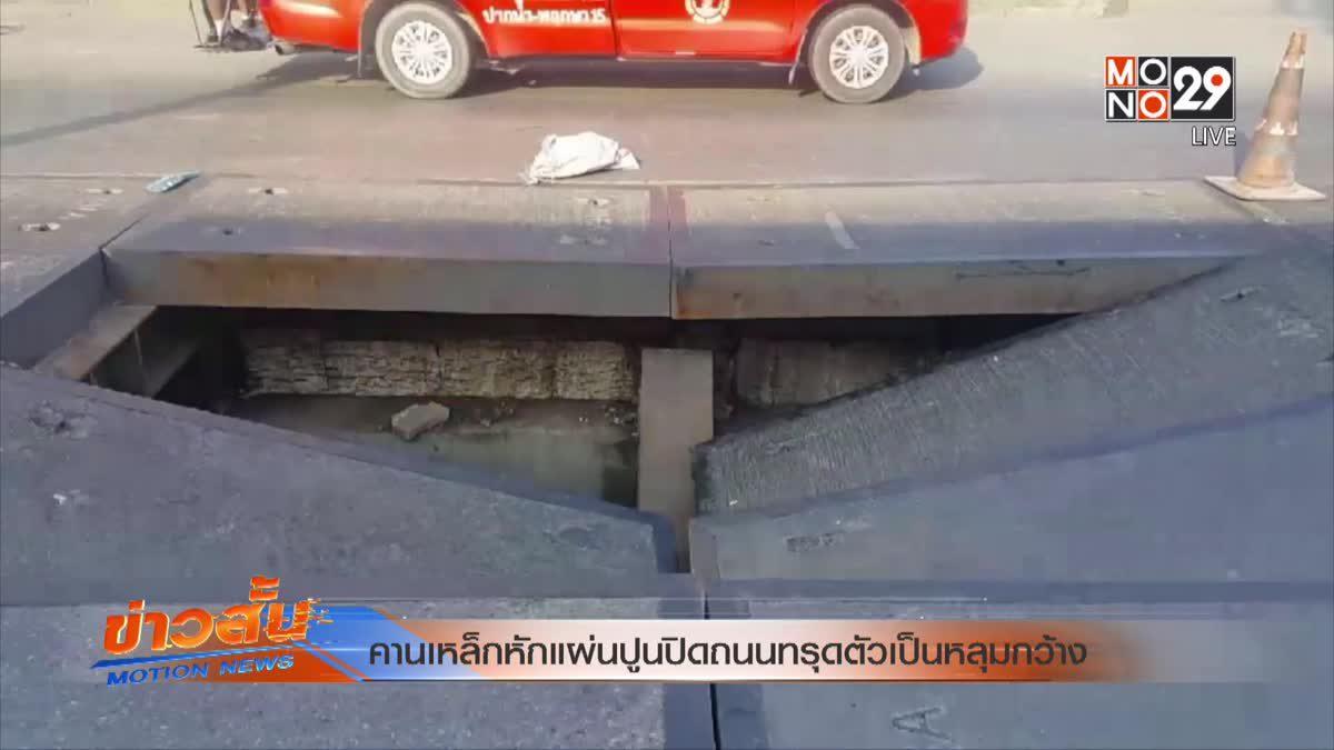 คานเหล็กหักแผ่นปูนปิดถนนทรุดตัวเป็นหลุมกว้าง