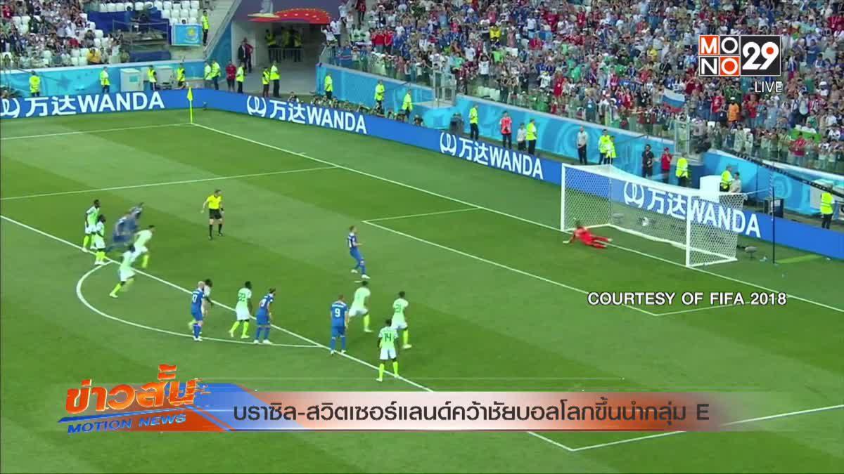 บราซิล-สวิตเซอร์แลนด์คว้าชัยบอลโลกขึ้นนำกลุ่ม E