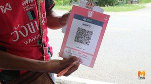 ร้านก๋วยเตี๋ยว 4.0 แห่งแรกใน จ.ชัยนาท จ่ายค่าอาหารผ่าน QR Code