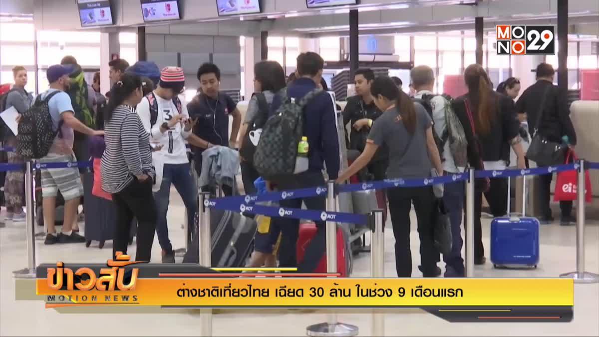 ต่างชาติเที่ยวไทย เฉียด 30 ล้าน ในช่วง 9 เดือนแรก