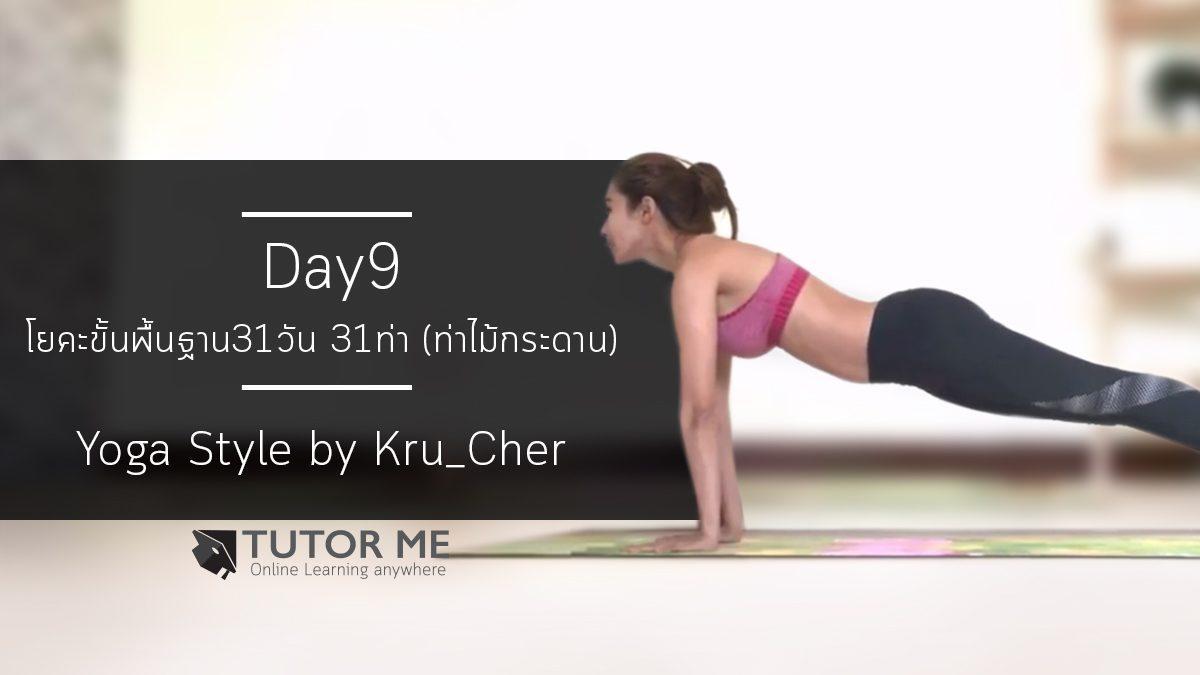 Basic by Kru'Cher - Day9 : Plank pose (ท่าไม้กระดาน)