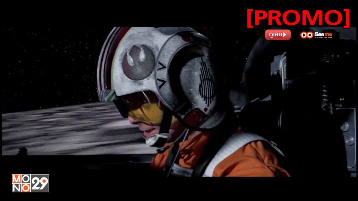 Star Wars IV: A New Hope สตาร์ วอร์ส เอพพิโซด 4: ความหวังใหม่ [PROMO]