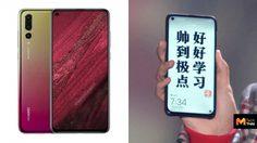 Huawei Nova 4 กับภาพเรนเดอร์ และภาพเครื่องจริงล่าสุด อาจจะมากับกล้องหลัง 3 ตัวแบบ P20 Pro