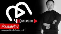 กึ้ง-เฉลิมชัย ตั้งค่ายเพลง! หวัง '411 MUSIC' ดันศิลปินไทยเติบโตในมาตรฐานสากล!