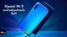 เมื่อผู้บริหาร Xiaomi ทำ Mi9 ตกน้ำ โดยไม่ตั้งใจ จะเป็นอย่างไร??