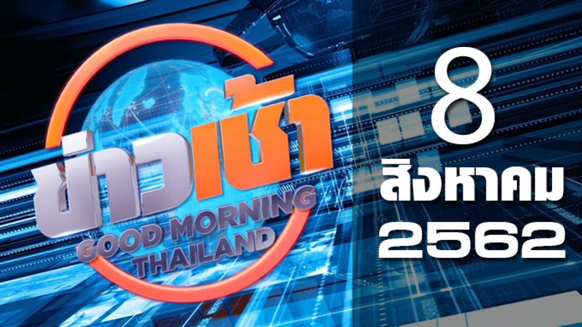 ข่าวเช้า Good Morning Thailand 08-08-62