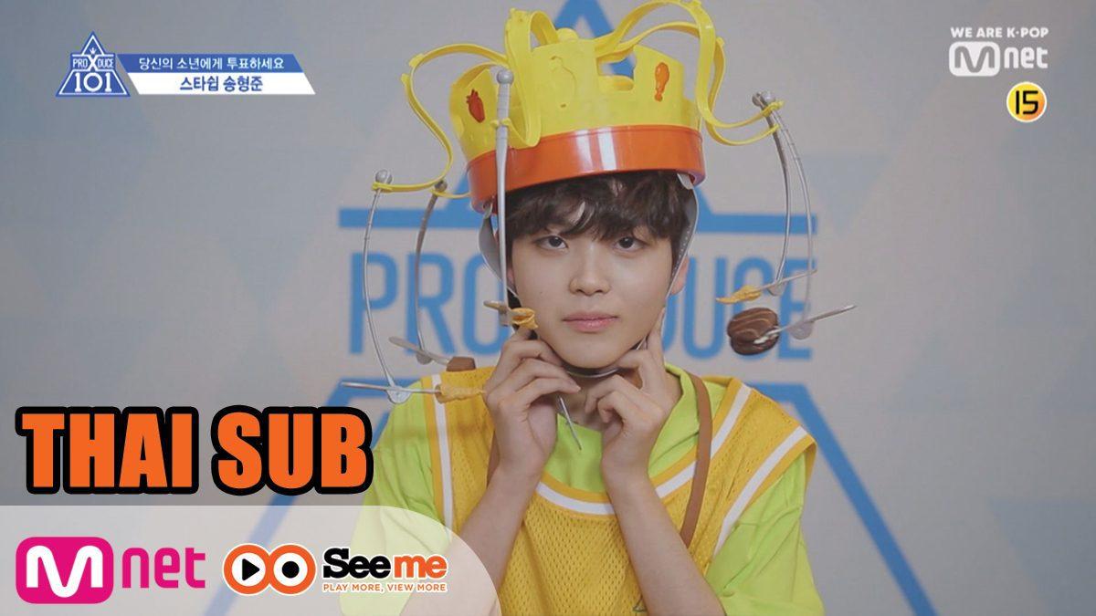 [THAI SUB] PRODUCE X 101 [X101คลิปพิเศษ] ขนมจ๋า...อย่าไปน้าา | 'ซง ฮยองจุน'  SONG HYEONG JUN (Starship Entertainment)