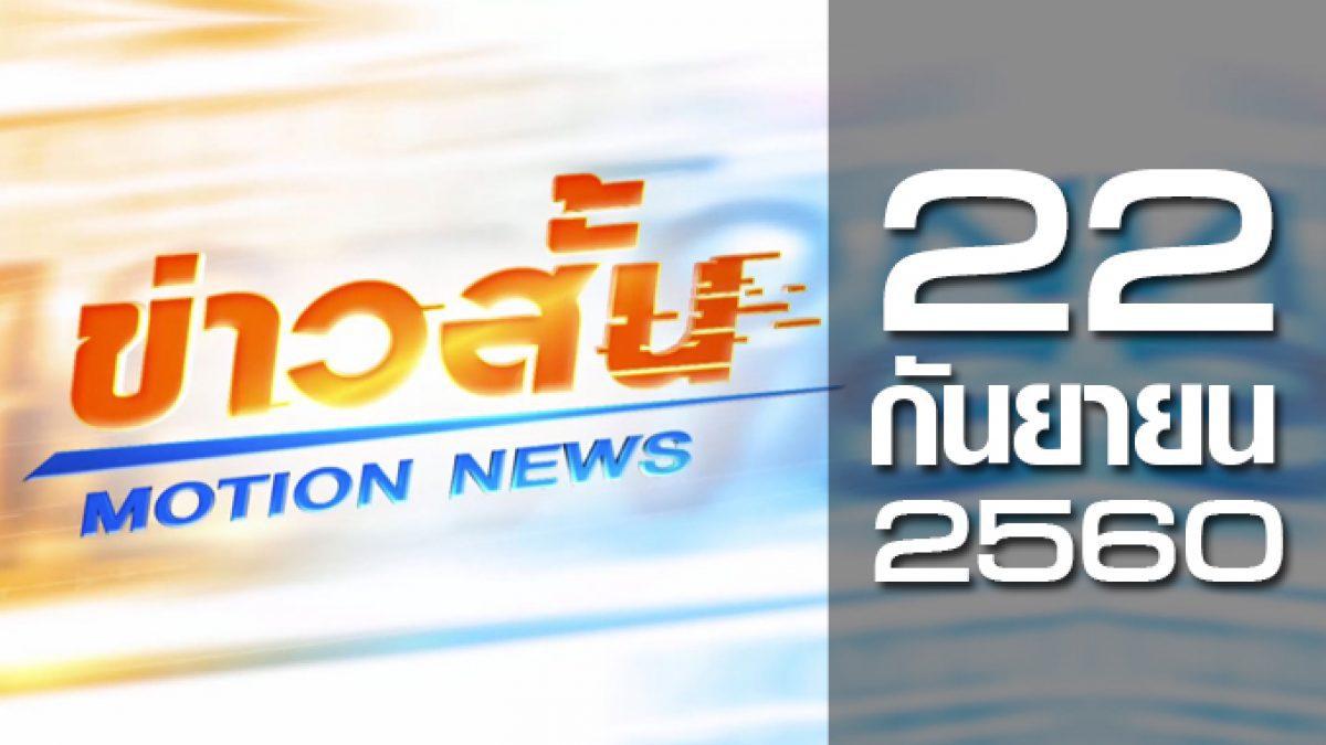 ข่าวสั้น Motion News Break 2 22-09-60