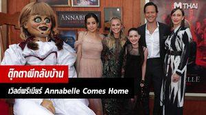 ตุ๊กตาผีนำทีมหลอนบนพรมแดง ในงานเวิลด์พรีเมียร์ Annabelle Comes Home ณ ลอสแองเจลิส
