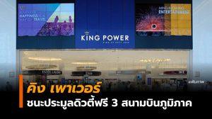 'คิง เพาเวอร์' กวาดเรียบ หลังชนะประมูลดิวตี้ฟรี 3 สนามบินภูมิภาค
