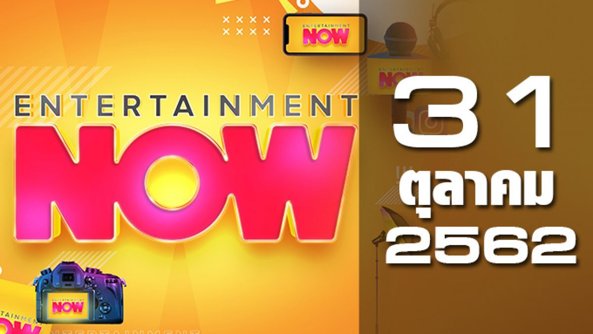 Entertainment Now Break 2 31-10-62