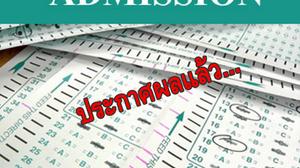 ด่วน! ประกาศผลสอบ Admission 2558 ล่าสุด