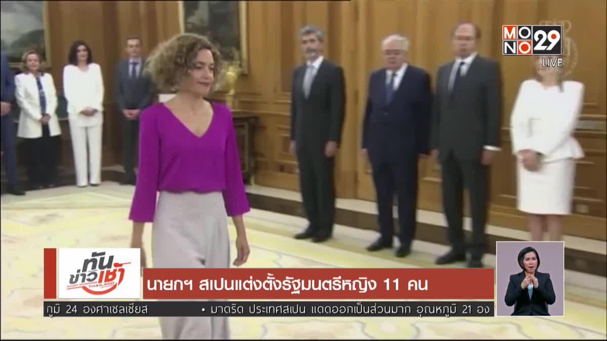 นายกฯ สเปนแต่งตั้งรัฐมนตรีหญิง 11 คน