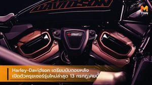 Harley-Davidson เตรียมนับถอยหลังเปิดตัวครุยเซอร์รุ่นใหม่ล่าสุด 13 กรกฎาคมนี้